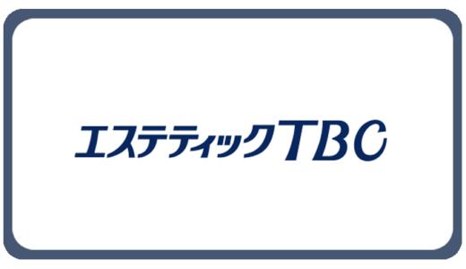TBCイオン北谷SC店のサロン情報徹底まとめ!口コミやアクセス方法を紹介します