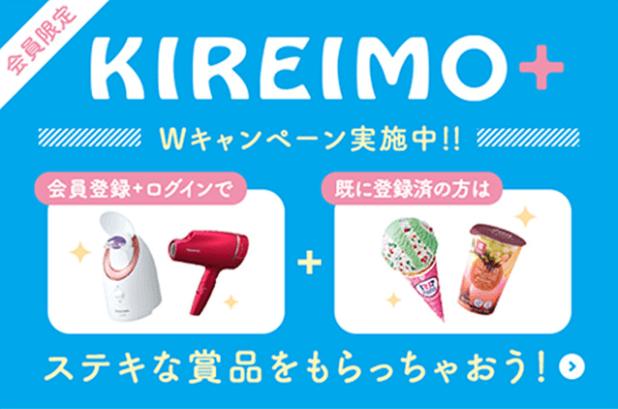 キレイモ キャンペーンの画像2