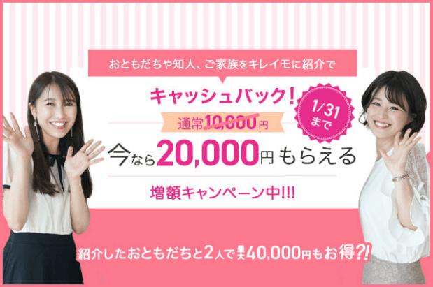 キレイモ キャンペーンの画像3